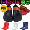 증정품행사중/스티코/주방화/조리화/작업화/장화
