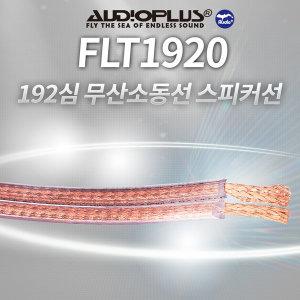 192심 무산소동선 스피커케이블 스피커선 음향 연장