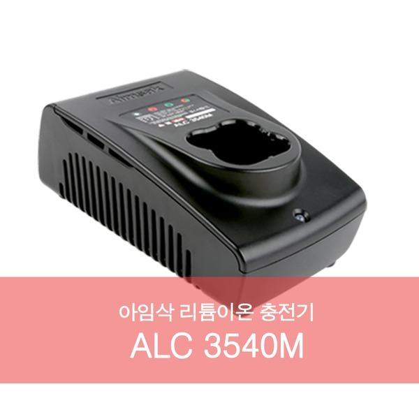 아임삭충전기 ACF1015 ALC3425 3530 3540 4540 4640M