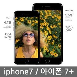 아이폰7 아이폰7+ 플러스 128G 중고폰 공기계