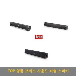 판매최강 브리츠 명품 파워 사운드바 바형 스피커