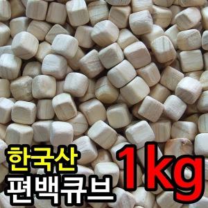 편백나무칩 한국산1kg 편백베개속 편백칩 사각 큐브칩
