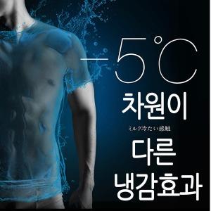 일본 MILK SILK 원단의 냉감효과 냉장고티 쿨티셔츠