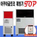 이벤트 아쿠아글로리 제빙기 TOP CS-25A/50A/50D/60D