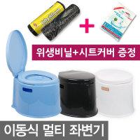 좌변기/양변기/이동식/변기/환자용/간이화장실/요강