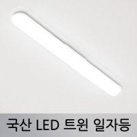 국산LED형광등/일자등/LED방등/LED전구/LED트윈등27w