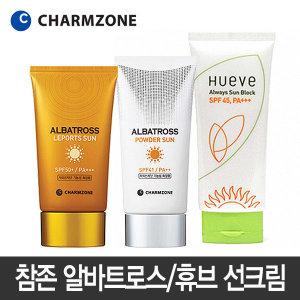 알바트로스 선크림/레포츠/파우더/휴브/참존화장품