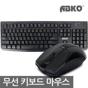 (건전지 포함) ABKO KM60 무선 키보드 마우스 셋트