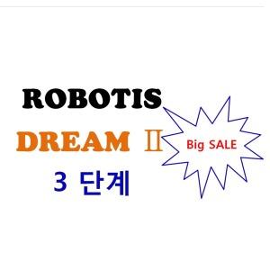 로보티즈 드림 ll - 3단계/ROBOTIS DREAM ll - LEVEL3