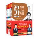 전기기사ㆍ산업기사 필기 기본서 세트(5과목) 2018