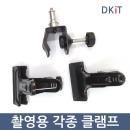 촬영스튜디오 배경지 클램프 고정집게 마운트 DKiT