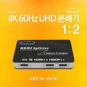 Ultra HDMI 분배기 1:2 UHD 4K 3D ML-HSP246 당일발송