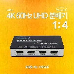 Ultra HDMI 분배기 1:4 UHD 4K 3D ML-HSP446 당일발송