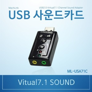 USB 3D 외장 사운드 카드 7.1채널 ML-USA71C 당일발송