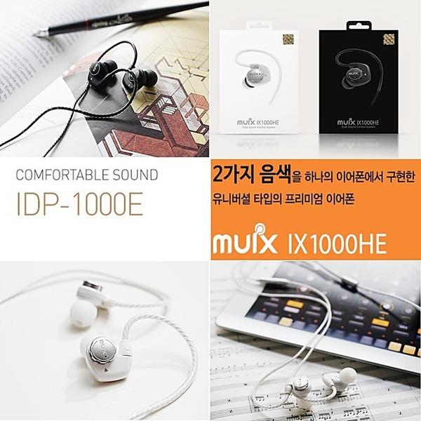 MUIX 인이어이어폰 IX1000HE 저음 고음조절 프리미엄