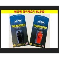 ACME 에크미호각 NO660 영국제호각