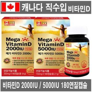 캐나다직수입메가비타민D3 2000IU/5000IU 180연질캡슐