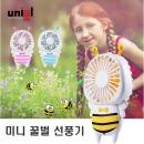 유니엘 휴대용 핸디 미니 USB 선풍기 - 꿀벌