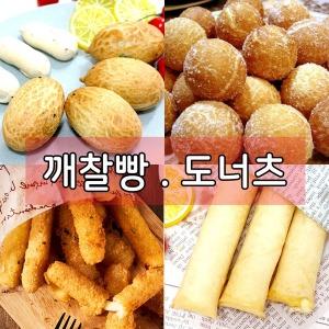푸드드림 깨찰빵 도너츠 치즈볼 간식모음전