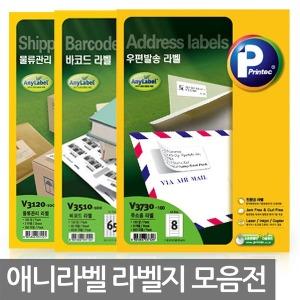 애니라벨모음 물류관리 바코드 우편 라벨지 A4 100매