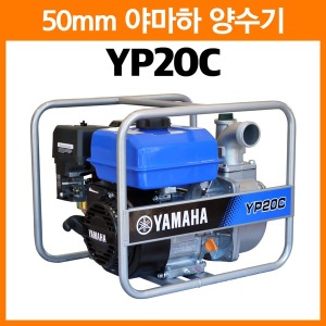 YAMAHA/야마하양수기/2인치/YP20C/엔진양수기