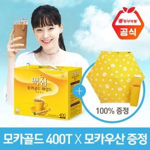 쿠폰가37900원/맥심 모카골드 커피믹스400T+모카우산