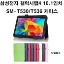 삼성 갤럭시탭4 Advanced 10.1 Wi-Fi SM-T536 케이스