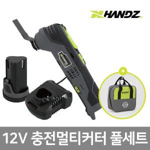 HANDZ 핸즈 12V 충전멀티커터 풀세트
