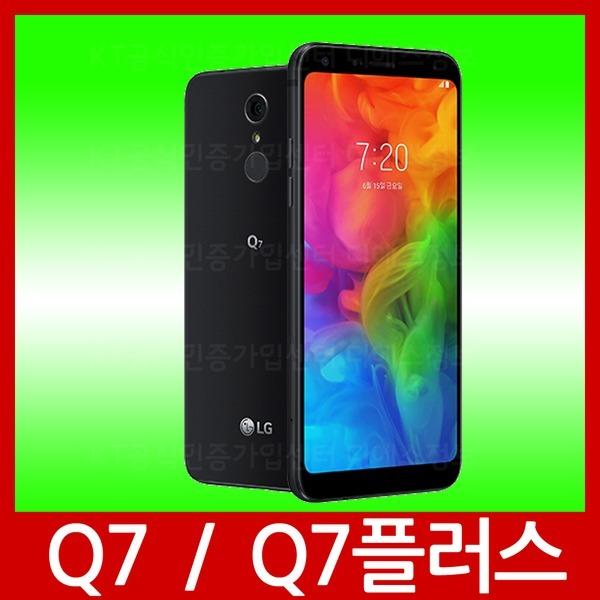 KT/번호이동/LG Q7 큐7 LM-Q720K/유심면제가/당일발송