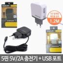 5핀 고속/급속 충전기 충전케이블 삼성 휴대폰/핸드폰