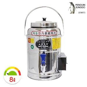 전기물통 8L 전기포트 전기물끓이기 온수통 보온통