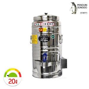 전기물통 20L 전기포트 전기물끓이기 온수통 보온통