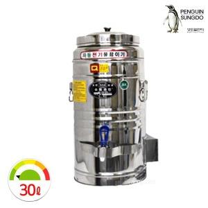 전기물통 30L 전기포트 전기물끓이기 온수통 보온통