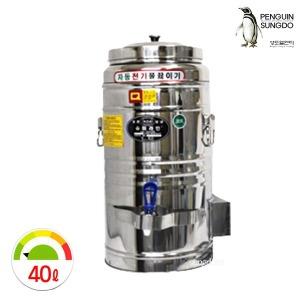 전기물통 40L 전기포트 전기물끓이기 온수통 보온통
