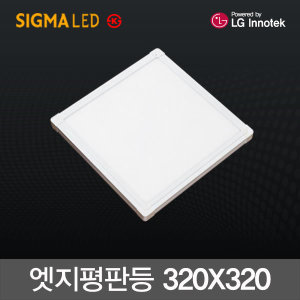 시그마 LED 슬림 엣지 20W (320X320m) 국산 LG칩