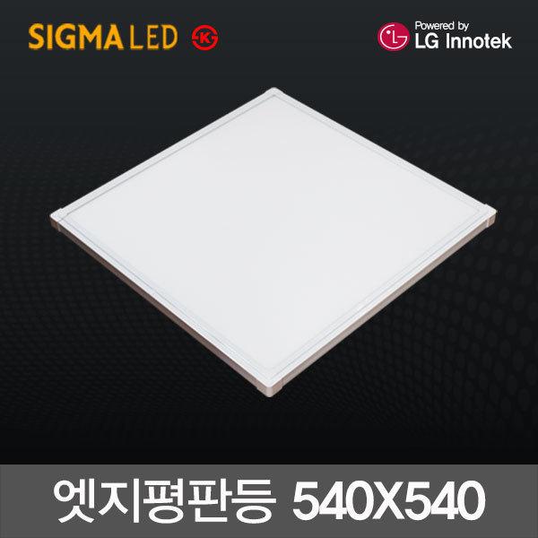 국내산 슬림 LED엣지평판등 50W (540X540m) LG이노텍