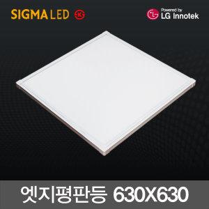 시그마 LED 슬림 엣지 25W (630X630) 국산 LG칩