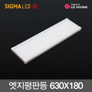 시그마 LED 슬림 엣지 25W (630X180) 국산 LG칩