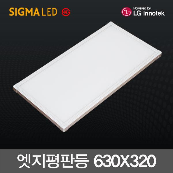 시그마 LED 슬림 엣지 25W (630X300) 국산 LG칩