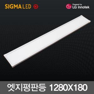시그마 LED 슬림 엣지 50W (1280X180) 국산 LG칩