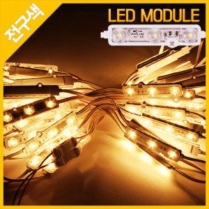 NC LED 3구모듈 방수캡 12V 전구색(2700K) IP67