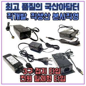 12V 국산 아답터 DC 0.5A 1A 1.5A 2A 2.5A 3.5A 4A 5A