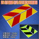화물차 안전반사 리플렉터 스티커 2P(소형/중형/대형)