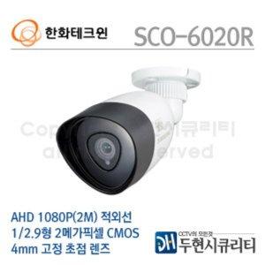 한화테크윈 HCD-E6020R-단종대체품 SCO-6020R(아답터)