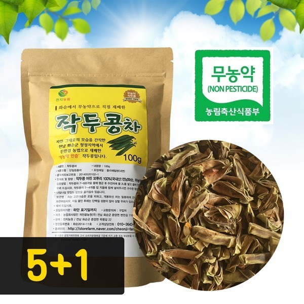 천지농원 무농약 볶은 작두콩차 100G (2019년 수확)