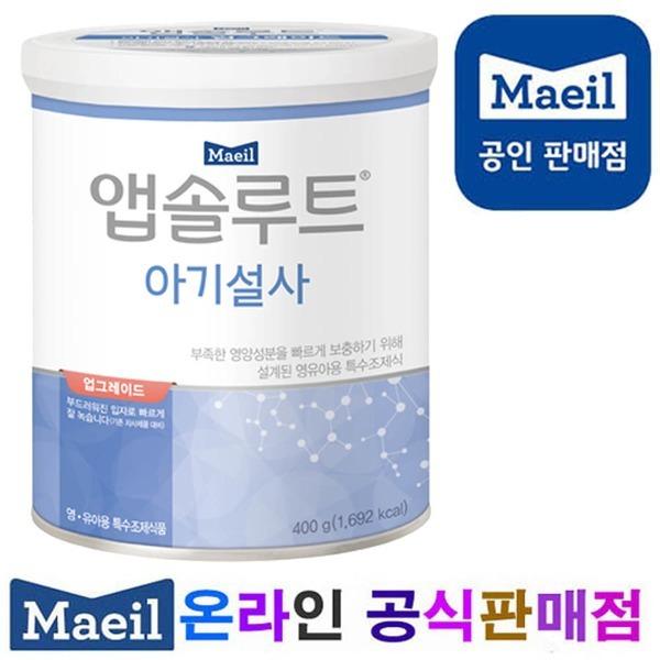 앱솔루트 아기설사분유 (400gx1캔) /매일유업