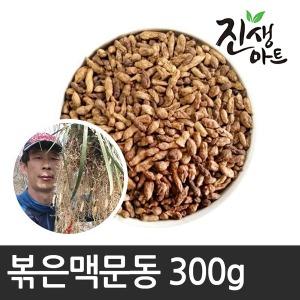 국내산 맥문동 볶은맥문동 300g 19년도 수확
