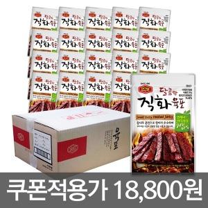 달콤직화육포20g x 20입(박스) /무료배송 - 상품 이미지