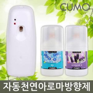 천연아로마방향제/자동센서 향분사기/항균 공기정화