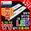 가정용 LED모듈 교체 설치 국산 LG이노텍 리폼